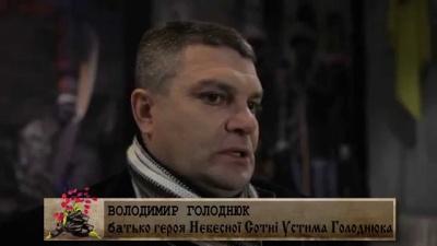 Родичі Героїв Небесної Сотні звертаються до виборців України